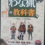 わな猟の教科書が出版されました。